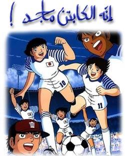 Tu te rappelles de...?, Topic des nostalgiques Innahou-Captain-Majed